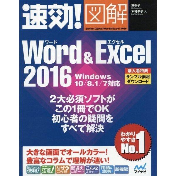 速効!図解 Word&Excel2016―Windows10/8.1/7対応 [単行本]