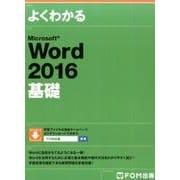 よくわかるMicrosoft Word2016基礎 [単行本]