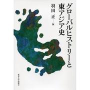 グローバルヒストリーと東アジア史 [単行本]