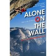 アローンオンザウォール―単独登攀者、アレックス・オノルドの軌跡 [単行本]