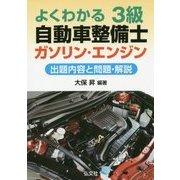 よくわかる3級自動車整備士ガソリン・エンジン 改訂第2版 [単行本]
