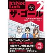 ザ・ゴール 2 コミック版 [単行本]