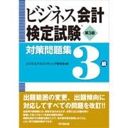 ビジネス会計検定試験対策問題集3級 第3版 [単行本]