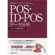 店頭マーケティングのためのPOS・ID-POSデータ分析 [単行本]