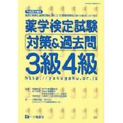 薬学検定試験対策&過去問3級4級〈平成28年度版〉 [全集叢書]