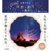幸運を呼ぶ夜空と星月の風景―心ときめく星空散歩 [単行本]