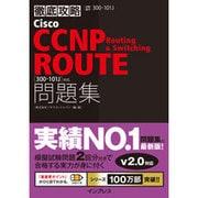 徹底攻略Cisco CCNP Routing & Switching ROUTE問題集「300-101J」対応 [単行本]