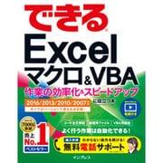 できるExcelマクロ&VBA―作業の効率化&スピードアップに役立つ本2016/2013/2010/2007対応(できるシリーズ) [単行本]