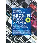プロフェッショナル・エフェクター・テクニック 4(CD付) (シンコー・ミュージックMOOK) [ムックその他]
