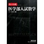 医学部入試数学(チャート式・シリーズ) [単行本]