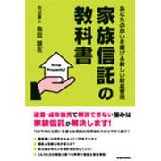 家族信託の教科書―あなたの想いを繋げる新しい財産管理 [単行本]