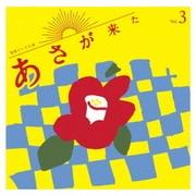 連続テレビ小説「あさが来た」オリジナル・サウンドトラック Vol.3