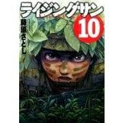 ライジングサン 10(アクションコミックス) [コミック]