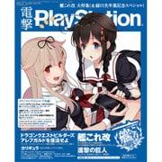 電撃 PlayStation (プレイステーション) 2016年 3/10号 [雑誌]