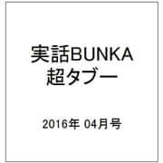 実話BUNKA超タブー 2016年 04月号 [雑誌]