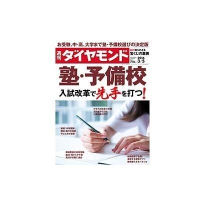 週刊 ダイヤモンド 2016年 3/5号 [雑誌]
