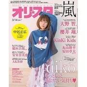 オリ☆スタ 2016年 3/14号 [雑誌]