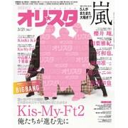 オリ☆スタ 2016年 3/21号 [雑誌]