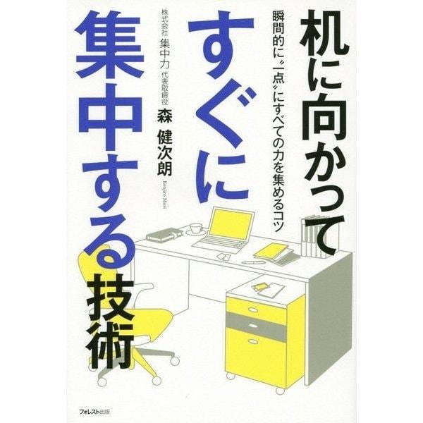 """机に向かってすぐに集中する技術―瞬間的に""""一点""""にすべての力を集めるコツ [単行本]"""