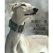 世界で一番美しい犬の図鑑 [単行本]