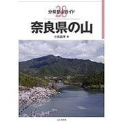 奈良県の山(分県登山ガイド〈28〉) [全集叢書]