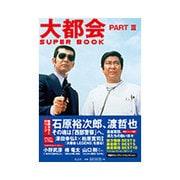 大都会PART 3 SUPER BOOK [単行本]