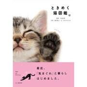 ときめく猫図鑑 [単行本]