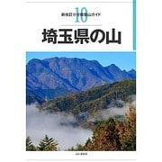 埼玉県の山(分県登山ガイド〈10〉) [全集叢書]