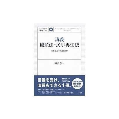 講義 破産法・民事再生法―重要論点の解説と演習(法学教室LIBRARY) [単行本]