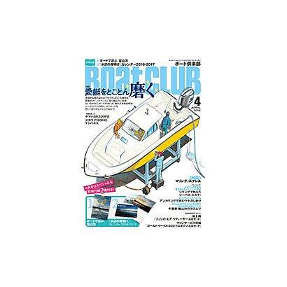 Boat CLUB (ボートクラブ) 2016年 04月号 [雑誌]