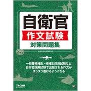 自衛官作文試験対策問題集 [単行本]