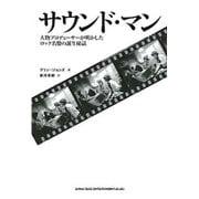 サウンド・マン―大物プロデューサーが明かしたロック名盤の誕生秘話 [単行本]
