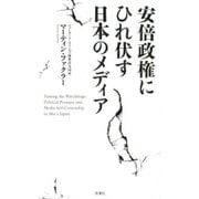 安倍政権にひれ伏す日本のメディア [単行本]