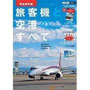 旅客機と空港のすべて 完全保存版 (JTBの交通ムック) [ムックその他]