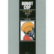 ロボット刑事1973 完全版〈1〉 [コミック]