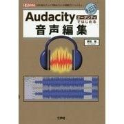 Audacityではじめる音声編集(I・O BOOKS) [単行本]