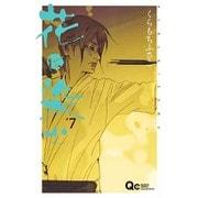 花に染む 7(クイーンズコミックス) [コミック]