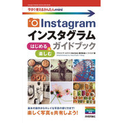Instagramインスタグラム はじめる&楽しむガイドブック(今すぐ使えるかんたんmini) [単行本]