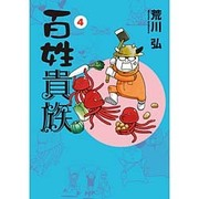 百姓貴族 (4) (ウィングス・コミックス・デラックス) [コミック]