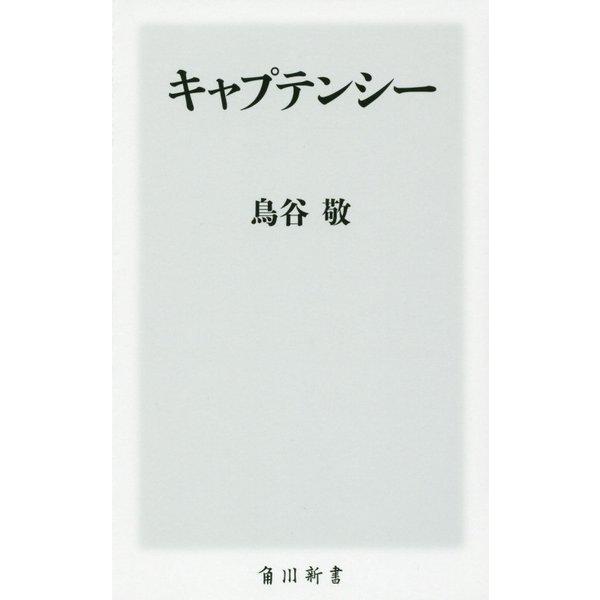 キャプテンシー(角川新書) [新書]