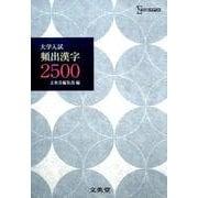 大学入試頻出漢字2500(シグマベスト) [単行本]