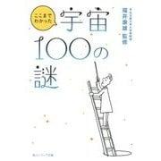 ここまでわかった宇宙100の謎(角川ソフィア文庫) [文庫]