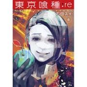 東京喰種-トーキョーグール:re 6(ヤングジャンプコミックス) [コミック]