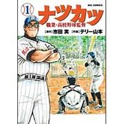 ナツカツ 職業・高校野球監督<1>(ビッグ コミックス) [コミック]