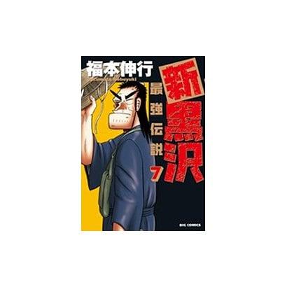 新黒沢 最強伝説<7>(ビッグ コミックス) [コミック]