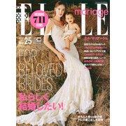 ELLE mariage No.25 (2016)(FG MOOK) [ムックその他]