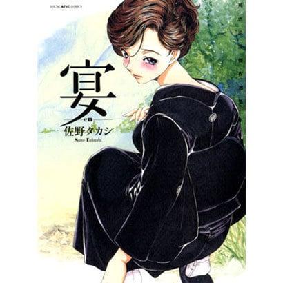 宴-en(ヤングキングコミックス) [コミック]