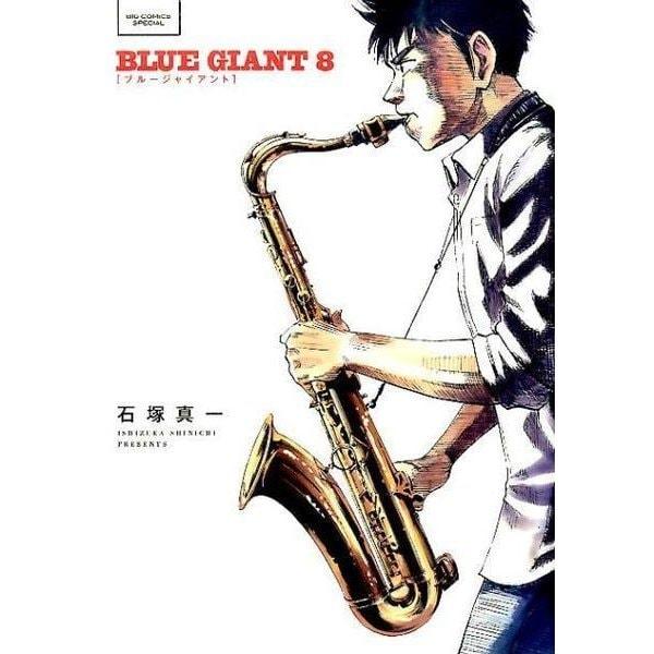 BLUE GIANT<8>(ビッグ コミックス) [コミック]