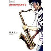 BLUE GIANT<8>(ビッグ コミックス) [コミック]