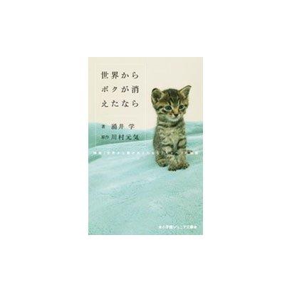世界からボクが消えたなら―映画「世界から猫が消えたなら」キャベツの物語(小学館ジュニア文庫) [新書]
